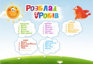 raspisanie_ukr