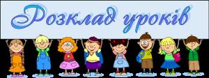 rozklad_urokiv_kolinkoveckij_znz