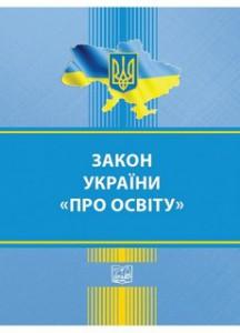 zakon-ukrayini-pro-osvitu-600x835