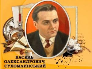 Vasyl_Suhomlinskiy_1